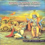 Srimad bhagabat Geeta